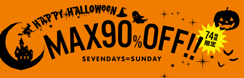 74時間限定 max90 off 2016 happy halloween sale開催中 sevendays