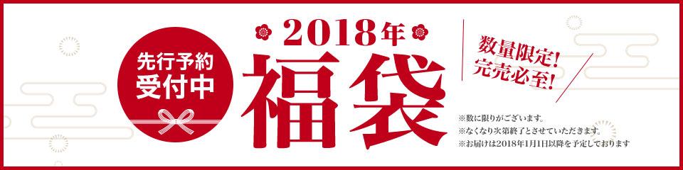 2018年福袋|ファッション通販の...