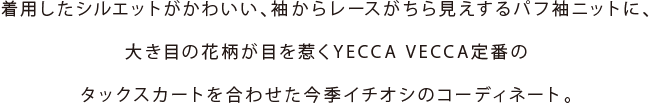 YECCA VECCA 2018 Spring Collection