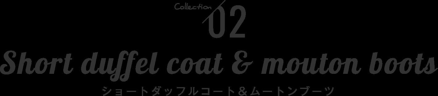 Aラインコート&ムートンブーツ