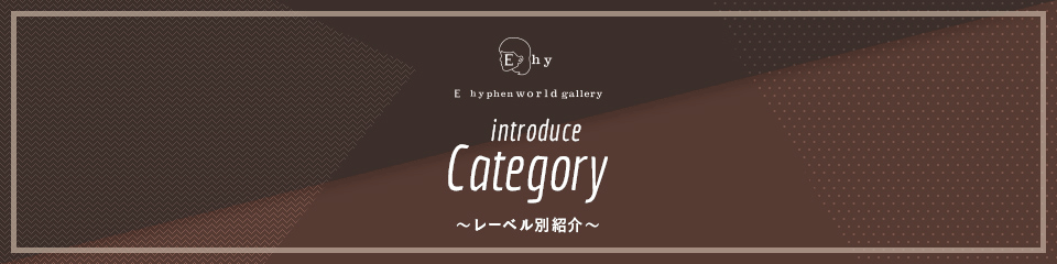 E hyphen world gallery introduce Category ~レーベル別紹介~