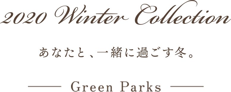 Green Parks(グリーン パークス)2020年Winter Collection