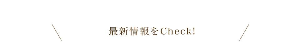 最新情報をCheck!